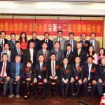 刘磊率齐鲁会馆参加全美山东同乡会联合会总会换届选举交接,彭寿臣当选总会首席副会长